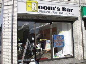 2020年3月6日 朝のRoom's Bar店頭です