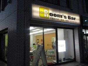 2020年3月6日 夜のRoom's Bar店頭です