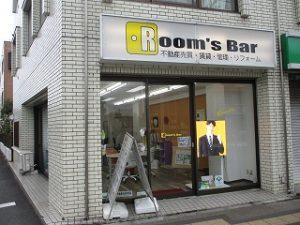 2020年3月7日 朝のRoom's Bar店頭です
