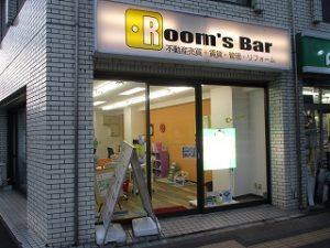 2020年3月7日 夜のRoom's Bar店頭です