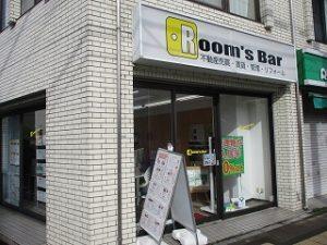 2020年3月9日 朝のRoom's Bar店頭です