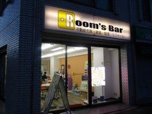 2020年3月9日 夜のRoom's Bar店頭です
