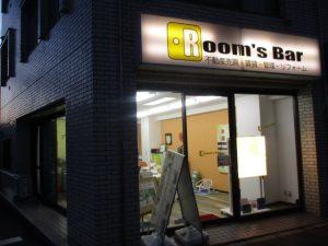 2020年3月13日 夜のRoom'sBar店頭です