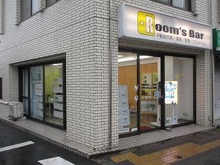 2020年3月14日 朝のRoom's Bar店頭です