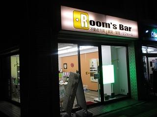 2020年3月22日 夜のRoom's Bar店頭です