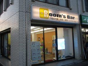 2020年3月24日 夜のRoom's Bar店頭です