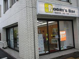 2020年3月29日 昼のRoom's Bar店頭です