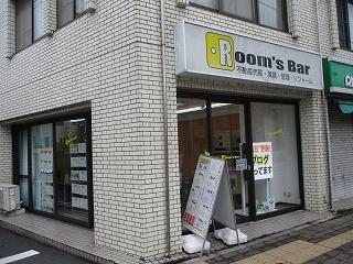 2020年3月30日 朝のRoom's Bar店頭です