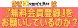 なぜRoom's Barは無料会員登録をお願いしているのかをご案内しています
