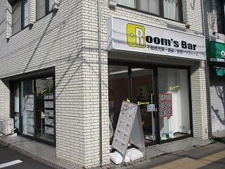 2020年4月3日 朝のRoom's Bar店頭です