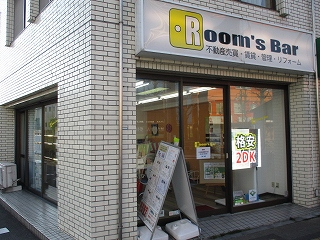 2020年4月4日 夕方のRoom's Bar店頭です