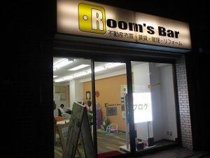 2020年4月5日 朝のRoom's Bar店頭です