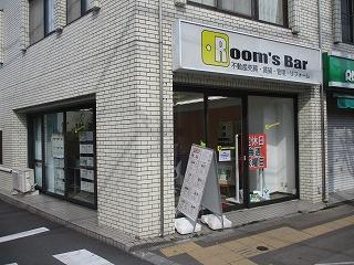 2020年4月7日 朝のRoom's Bar店頭です