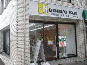 2020年4月7日 夕方のRoom's Bar店頭です
