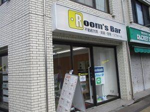 2020年4月11日 朝のRoom's Bar店頭です