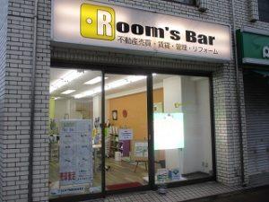 2020年4月13日 夕方のRoom's Bar店頭です