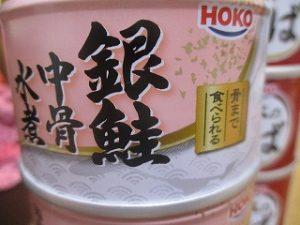 銀鮭中骨水煮缶~