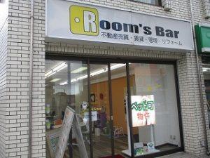 2020年4月19日 夕方のRoom's Bar店頭です