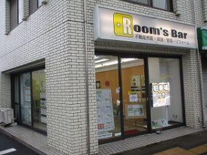 2020年4月20日 夕方のRoom's Bar店頭です
