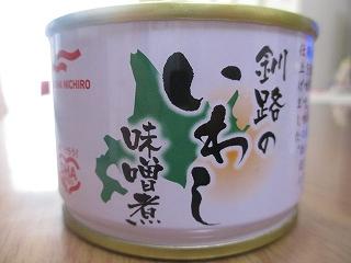 釧路のいわし味噌煮缶