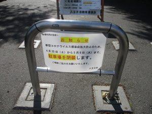 駐車場も利用禁止に。