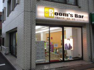 2020年4月27日 夕方のRoom's Bar店頭です