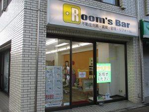 2020年4月28日 夕方のRoom's Bar店頭です