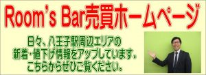 八王子駅周辺エリアの新着・値下情報を日々お届け!