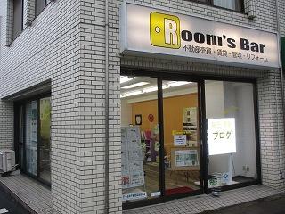 2020年5月16日 夕方のRoom's Bar店頭です