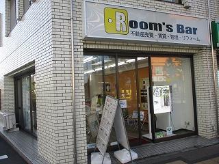2020年5月7日 夕方のRoom's Bar店頭です