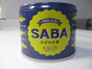 カルディのサバ缶