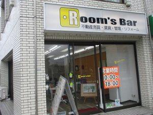 2020年6月8日 朝のRoom's Bar店頭です