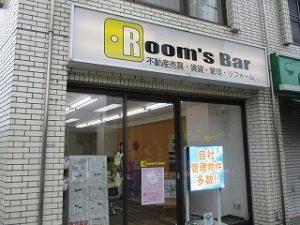 2020年6月14日 朝のRoom's Bar店頭です