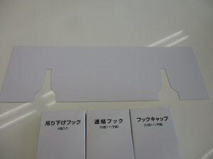 フック位置を決めるための台紙