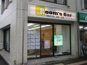 2020年7月14日 夕方のRoom's Bar店頭です
