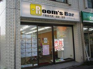 2020年8月15日 夕方のRoom's Bar店頭です