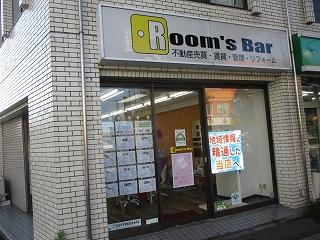 2020年8月29日 夕方のRoom'sBar店頭です