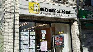 2020年9月8日 朝のRoom's Bar店頭です