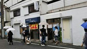 子安町の人気ラーメン店『音七』さん