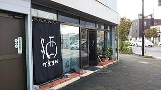 大横町の加桝屋さん~