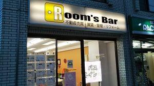 2020年9月1日 夕方のRoom's Bar店頭です