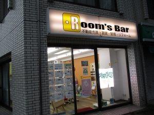 2020年9月14日 夕方のRoom's Bar店頭です