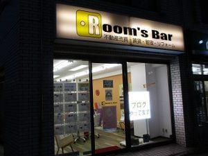 2020年9月22日 夕方のRoom's Bar店頭です