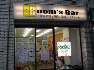 2020年9月25日 夕方のRoom's Bar店頭です