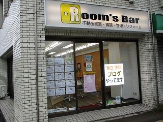 2020年9月27日 朝のRoom's Bar店頭です