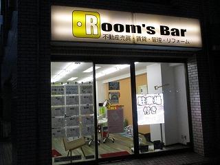 2020年9月28日 夜のRoom's Bar店頭です