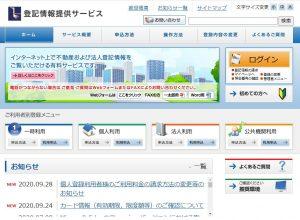登記情報提供サービスHP