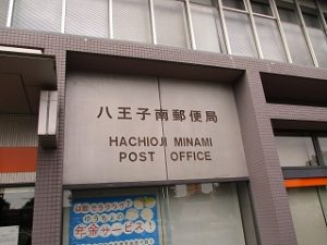 八王子南郵便局で~