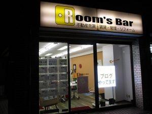 2020年10月6日 夜のRoom's Bar店頭です
