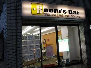 2020年10月9日 夕方のRoom's Bar店頭です